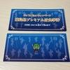 【 GoTo Eatキャンペーン・徳島県プレミアム付食事券 】 GoTo キャンペーンは上手に利用すればかなりお得です!