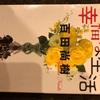 『幸福な生活』百田尚樹