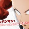 【セブンネット】ワンパンマン Blu-ray BOX 特装限定版