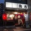 肉の店 鳥吉 京成大久保店 その五十