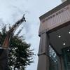 神戸港にまつわるエトセトラ