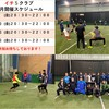 イチ5クラブ2月19日予約ページ