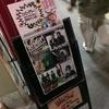 Nyantora / CQ|Dig up!Your Wonderland -WildSideTokyo 8th Anniversary Special!!!-@新宿WildSideTokyo