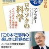 吉野彰特別授業ロウソクの科学