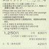 京成電鉄  車急式特急券 2