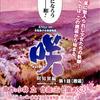 「咲-Saki- 阿知賀編」の舞台を回って来ました。