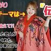 5/11(火)ラジオ沖縄🌟華天テーマ→【伝統】