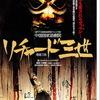 中国国家話劇院の『リチャード三世(理査三世)』チケット確保