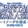 月組全ツ「CRYSTAL TAKARAZUKA-イメージの結晶-」