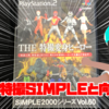 本日1月19日21時より!ミルダムで『SIMPLE2000 THE特撮変身ヒーロー』実況!