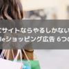 ECサイトなら、やるしかない!Googleショッピング広告 6つの魅力