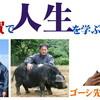 ゴーシ先生presents 『冬休み、佐賀で人生を学ぶ』
