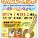 【イベント】ウクレレペイント開催いたします!