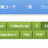 Elixirのオンライン実行環境「paiza.IO」