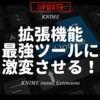 KNIME - 拡張機能を使って最強便利ツールに激変させる~install KNIME extensions~