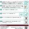 【2021富士ヒル直前】忘れ物チェックシート&当日スケジュール