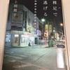 20歳男性の僕が衝撃をうけた本シリーズ①『裸足で逃げる 沖縄の夜の街の少女たち/上間陽子』