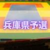【十二士】ドッジボール全国大会兵庫県予選