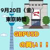 【9/20 東京時間】GBPUSDの買い!!