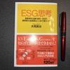 【1枚でわかる】『ESG思考』夫馬 賢治
