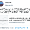【注:ネタ】Ruby言語における整数型の最大値と最小値の変遷(しません)