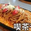 【伊勢名物】喫茶モリの熱々鉄板スパゲティ!伊勢三大ソウルフード(モリスパ)