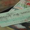10月5日は「時刻表記念日」~運賃と料金の違いは?~