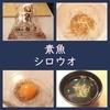 春だ!シロウオ(素魚)だ!踊り食い・卵とじ・吸い物・踊り酒(食べ方)