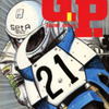 とみさわ千夏先生のバイク作品 『G.P.』(全3巻)を公開しました