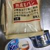 """kiri 入り """"サバミソクリチー"""" サンド"""