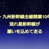 祝・九州新幹線全線開業10年!「流れ星新幹線」が願いを込めて走る