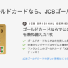 復活!!JCB ORIGNAL SERIESカード発行&利用で10000円!!ゴールドカードでも初年度年会費無料です♪