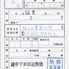 本日の使用切符:京王電鉄 桜上水駅発行 桜上水→奥多摩 出札補充券(片道乗車券)