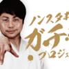 ノンスタ井上さんが恋活宣言!井上さんとマッチングする方法を追求する