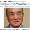 「中曽根元首相の葬儀に税金約1億円」への秀逸過ぎる批判が多数