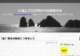 muragon用改造スキンCSS配布~クールな烏帽子岩ヘッダー(リストアイコンつき)~