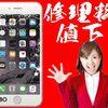 iPhone 6s 修理料金とパーツ部品販売の大幅値下げ!