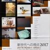 明日から「画廊からの発言−新世代への視点2017」が始まる