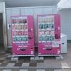 サーティワンの自販機があるってマジ!?【日本初】サーティワンアイスクリームの自販機が刈谷のハイウェイオアシスに・・・