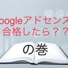 Googleアドセンスに合格したら!