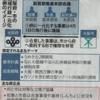 「大阪都構想の着地点」