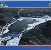 南川ダム(ダムカードのみ)