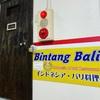 『Bintang Bali』大久保:蒸し暑い夏の夜。革靴で駆け抜けたサマータイムメモリー。【葉月はVietnamに行きThailand:番外編】