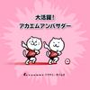 【ソフテニ・タイムズ】大活躍! アカエムアンバサダー Part2