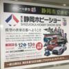 静岡ホビーショー2018に行きました