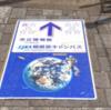 宇宙をイメージした「路面シート案内表示」登場!