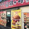 横浜鶴ヶ峰の駅周辺ラーメン屋5選を紹介してみる。