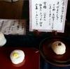今週(12/14〜12/19)の季節の和菓子