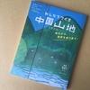『みんなでつくる中国山地』ついに創刊、記念イベントも開催します!