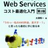 技術書典9で「Amazon Web Servicesコスト最適化入門 第2版」を頒布します(割引特典あり)